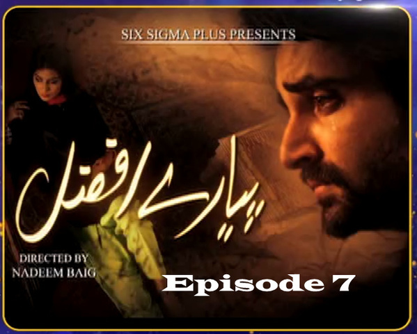 Pyaray Afzal Full Episode 7 ARY Digital Drama 7 January 2014